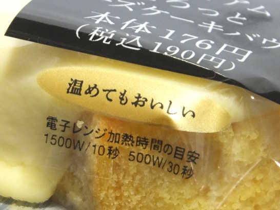 コンビニスイーツだ_とろっとチーズケーキバウム【ファミリーマート】外観01