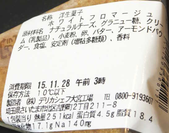 コンビニスイーツだ_ホワイトフロマージュ【セブンイレブン】カロリー原材料表示00