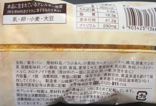 コンビニパンだ_あんこクロワッサン【ローソン】カロリー原材料表示00