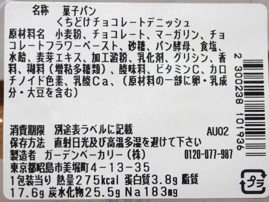 コンビニパンだ_くちどけチョコレートデニッシュ【セブンイレブン】カロリー原材料表示00