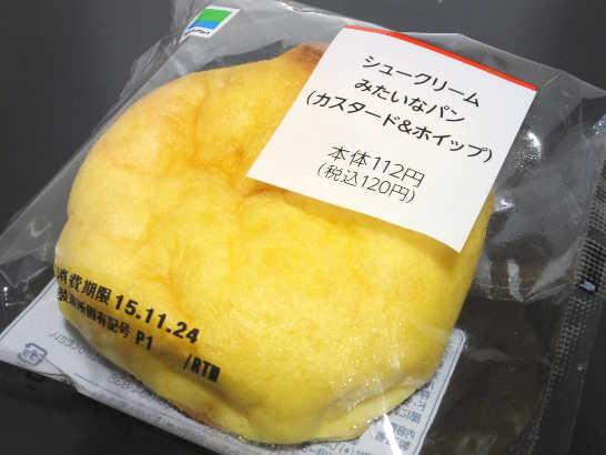 コンビニパンだ_シュークリームみたいなパン【ファミリーマート】外観00