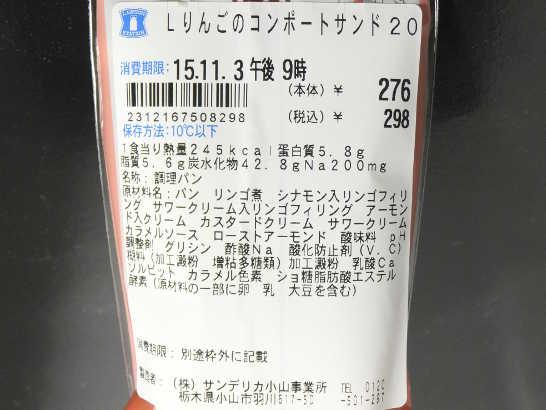 コンビニパンだ_りんごのコンポートのサンド【ローソン】カロリー原材料表示00