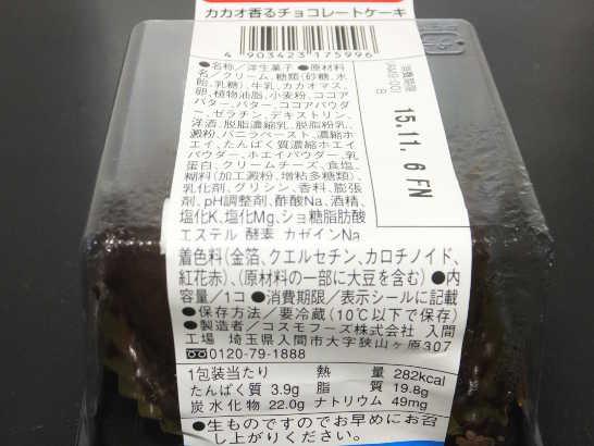 コンビニスイーツだ_カカオ香るチョコレートケーキ【ローソン】カロリー原材料表示00
