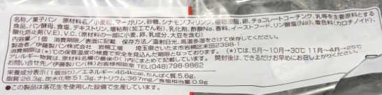 コンビニパンだ_ちぎれるシナモンロール【ファミリーマート】カロリー原材料表示00