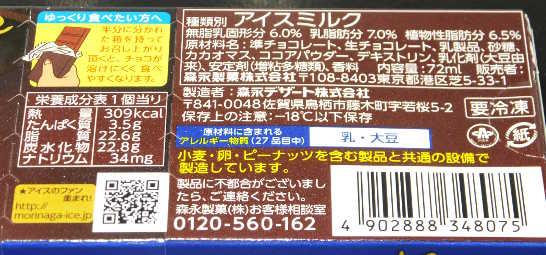 コンビニスイーツだ_板チョコ好きのアイス【セブンイレブン】カロリー原材料表示00