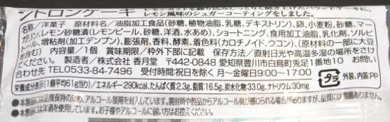 コンビニスイーツだ_シトロンケーキ【ファミリーマート】カロリー原材料表示00