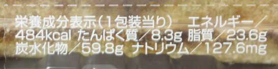 コンビニスイーツだ_オペラ【サークルKサンクス】カロリー原材料表示00