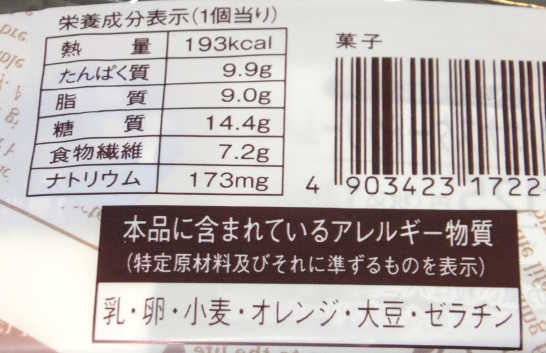 コンビニパンだ_ブランのカスタードクリームパン【ローソン】カロリー原材料表示00