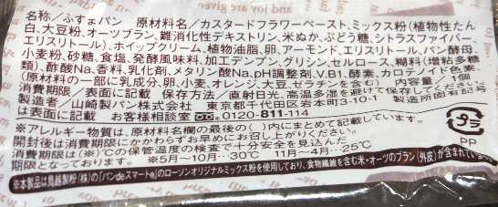 コンビニパンだ_ブランのカスタードクリームパン【ローソン】カロリー原材料表示01