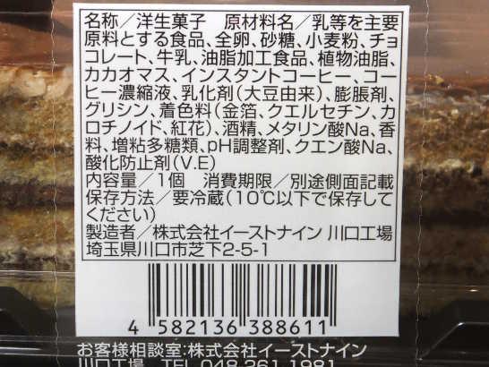 コンビニスイーツだ_オペラ【サークルKサンクス】カロリー原材料表示01