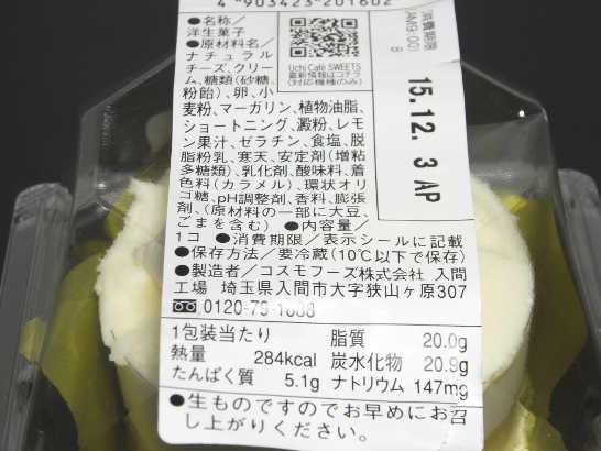 コンビニスイーツだ_チーズケーキ 2層仕立て【ローソン】カロリー原材料表示00