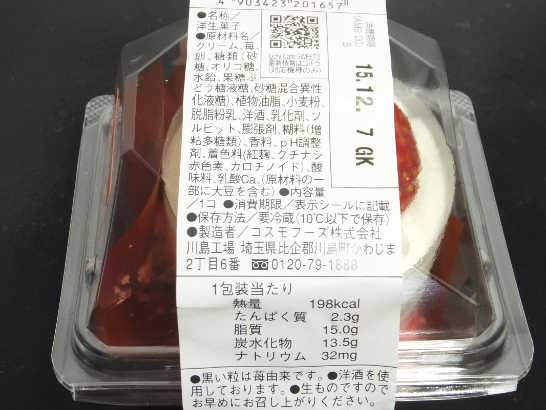 コンビニスイーツだ_苺のショートケーキ 2層仕立て【ローソン】カロリー原材料表示00