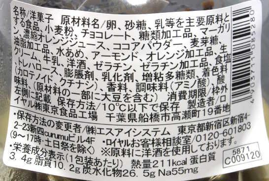 コンビニスイーツだ_ショコラオランジュ【セブンイレブン】カロリー原材料表示00