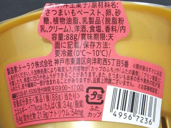 コンビニスイーツだ_素材しっかりお芋のプリン【ファミリーマート】カロリー原材料表示00