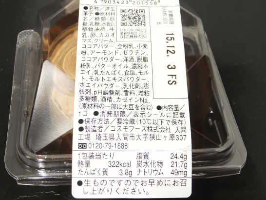 コンビニスイーツだ_チョコレートケーキ 2層仕立て【ローソン】カロリー原材料表示00