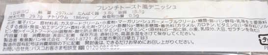 コンビニパンだ_フレンチトースト風デニッシュ【サークルKサンクス】カロリー原材料表示00