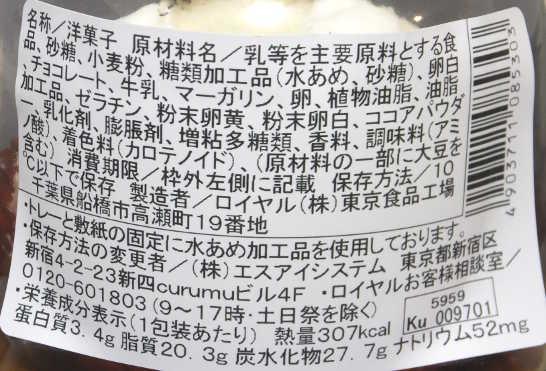 コンビニスイーツだ_白いくまさんムースケーキ【セブンイレブン】カロリー原材料表示00
