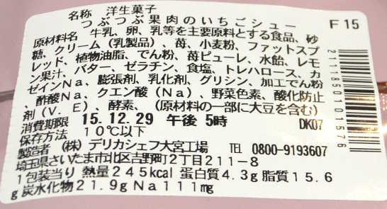 コンビニスイーツだ_つぶつぶ果肉のいちごシュー【セブンイレブン】カロリー原材料表示00
