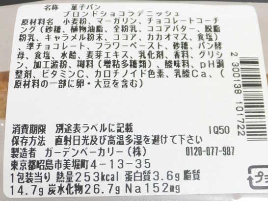 コンビニパンだ_ブロンドショコラデニッシュ【セブンイレブン】カロリー原材料表示00