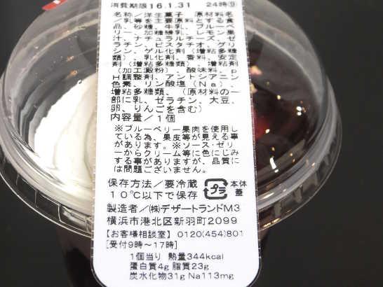コンビニスイーツだ_Cafeスイーツ ブルーベリーレアチーズ【ファミリーマート】カロリー原材料表示00