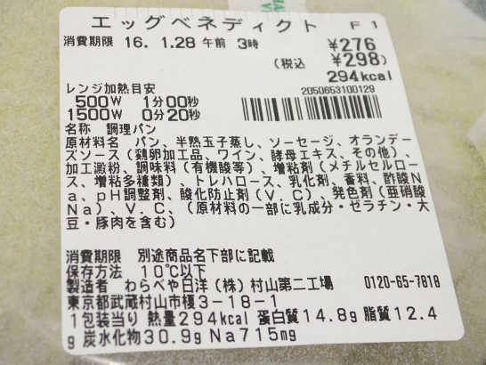 コンビニパンだ_エッグベネディクト【セブンイレブン】カロリー原材料表示00