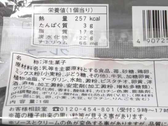 コンビニスイーツだ_いちごクレープ【ファミリーマート】カロリー原材料表示00