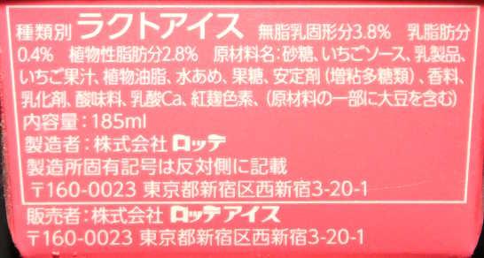 コンビニスイーツだ_爽 練乳いちご【ロッテ セブンイレブン先行】カロリー原材料表示01