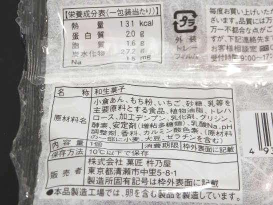 コンビニスイーツだ_苺の生大福【ファミリーマート】カロリー原材料表示00