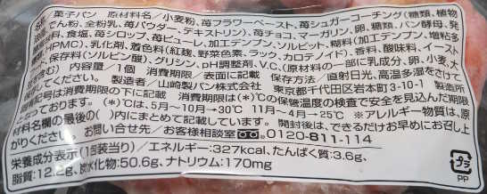 コンビニパンだ_いちごモッチ【ファミリーマート】カロリー原材料表示00