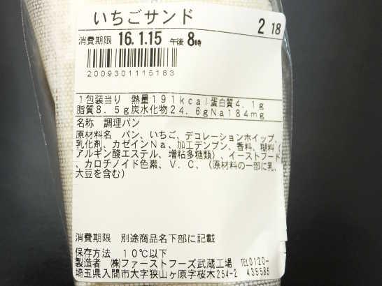 コンビニパンだ_いちごサンド【ファミリーマート】カロリー原材料表示00