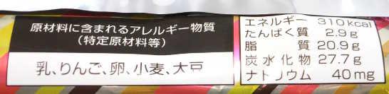 コンビニスイーツだ_アップルパイ ア ラ コールドストーン【セブンイレブン】カロリー原材料表示00