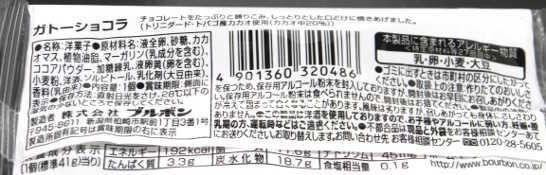 コンビニスイーツだ_ガトーショコラ【ファミリーマート】カロリー原材料表示01