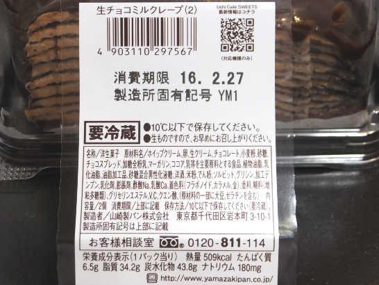 コンビニスイーツだ_生チョコミルクレープ【ローソン】カロリー原材料表示00