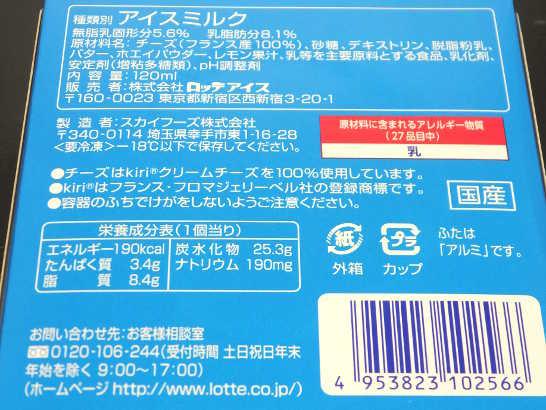 濃厚クリームチーズアイス【ローソン ロッテ】カロリー原材料表示00