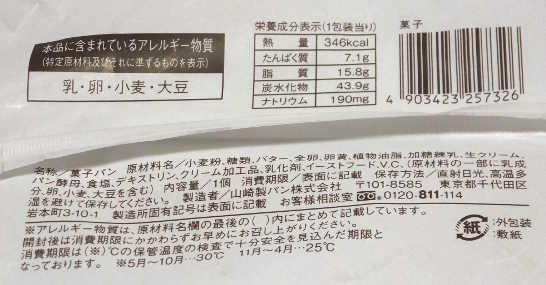 コンビニパンだ_バター広がるメロンパン【ローソン】カロリー原材料表示00