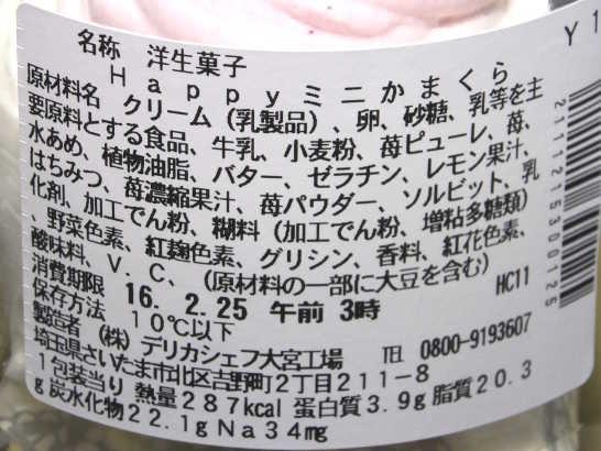 コンビニスイーツだ_Happyミニかまくら【セブンイレブン】カロリー原材料表示00