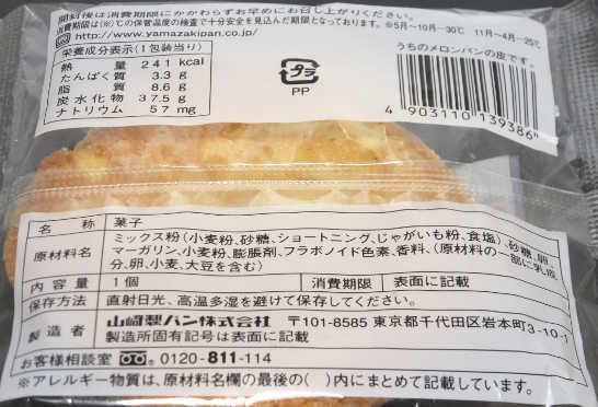 コンビニパンだ_うちのメロンパンの皮です。【サークルKサンクス】カロリー原材料表示00