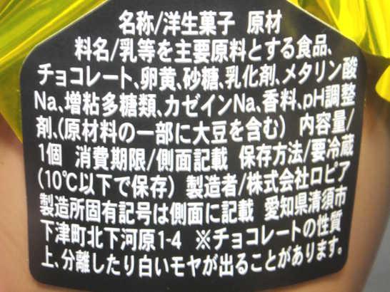 コンビニスイーツだ_ケンズカフェ東京監修 チョコレートプリン【ファミリーマート】カロリー原材料表示01