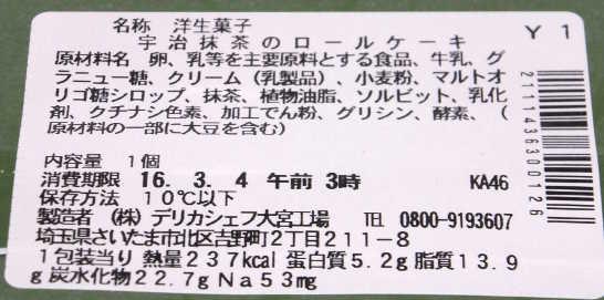 コンビニスイーツだ_宇治抹茶のロールケーキ【セブンイレブン】カロリー原材料表示00