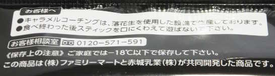 コンビニスイーツだ_濃いキャラメル&アーモンドバー【ファミリーマート】カロリー原材料表示01
