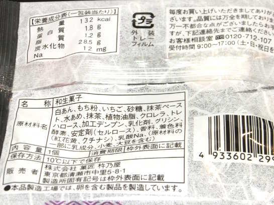 コンビニスイーツだ_苺のお抹茶大福【ファミリーマート】カロリー原材料表示00