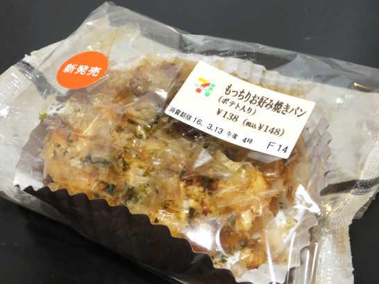 コンビニパンだ_もっちりお好み焼きパン(ポテト入り)【セブンイレブン】外観00