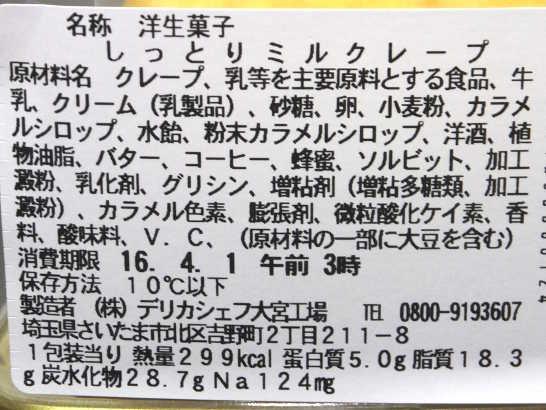 コンビニスイーツだ_しっとりミルクレープ【セブンイレブン】カロリー原材料表示00