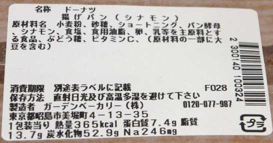 コンビニパンだ_揚げパン(シナモン)【セブンイレブン】カロリー原材料表示00