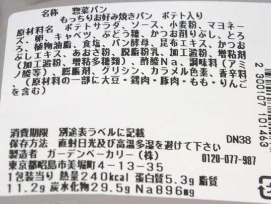 コンビニパンだ_もっちりお好み焼きパン(ポテト入り)【セブンイレブン】カロリー原材料表示00