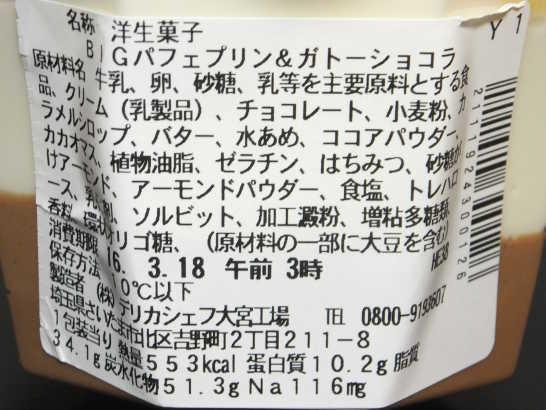 コンビニスイーツだ_BIGパフェプリン&ガトーショコラ【セブンイレブン】カロリー原材料表示00