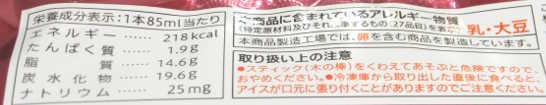 コンビニスイーツだ_ダブルベリーチョコレートバー【セブンイレブン】カロリー原材料表示01