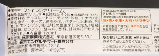 コンビニスイーツだ_チーズモナカ【セブンイレブン】カロリー原材料表示01