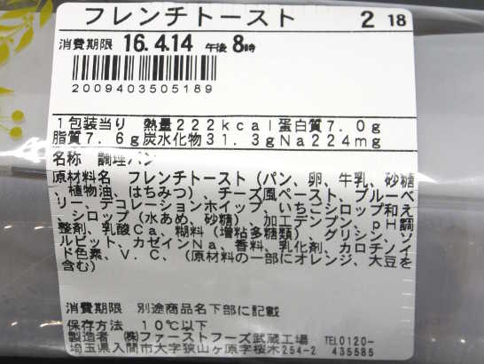 コンビニパンだ_石窯バゲット フレンチトースト【ファミリーマート】カロリー原材料表示00