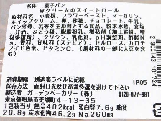 コンビニパンだ_Wクリームのスイートロール【セブンイレブン】カロリー原材料表示00